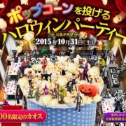 六本木にて日本初開催となる新ジャンルのイベント「POP CORN ハロウィン」が開催。