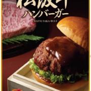 ロッテリア、日本を代表するブランド牛・松坂牛のハンバーガーを11/29より数量限定販売。