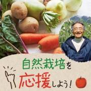 フェリシモ、映画「奇跡のリンゴ」のモデル・木村秋則さんの自然栽培を応援するプロジェクト発足。