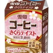 ほんのり桜風味が味わえる「雪印コーヒー さくらテイスト」1/12より期間限定発売。