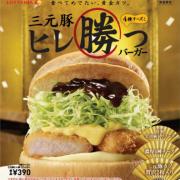 ロッテリア、「4種チーズと三元豚ヒレ勝つバーガー」を1/6より期間限定発売。