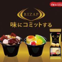 RIZAP監修「味にコミット」したスイーツが登場。ミニストップで先行販売開始。