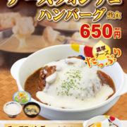 松屋、「チーズフォンデュハンバーグ定食」を新発売。期間限定でライス大盛り無料サービス。
