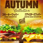 バーガーキング、上半期に最も売れた「クアトロチーズワッパー®」秋限定で再登場。