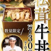 吉野家、幻のメニュー「松茸牛丼」が五十数年振りに復活。