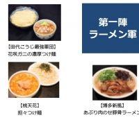 日本最大級のつけ麺イベント「大つけ麺博」開催。学割など新料金プランも登場。