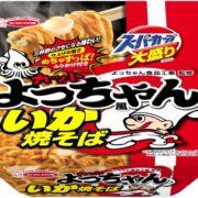 人気の駄菓子「カットよっちゃん」とコラボしたスーパーカップ「よっちゃん風いか焼そば」新発売。