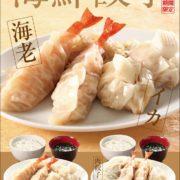 海老を丸ごと包んだ大きな餃子が登場。餃子専門店「新橋ぎょうざ」、海鮮餃子定食を期間限定提供。