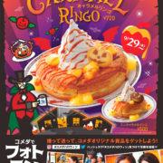 コメダ珈琲店、ハロウィンバージョンのシロノワール「キャラメルリンゴを期間限定で発売。