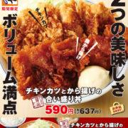 とんかつ専門店かつや、ボリューム満点な「チキンカツとから揚げの合盛り丼」を期間限定発売。