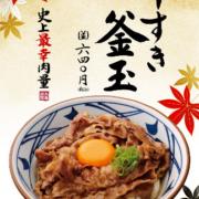 丸亀製麺、甘辛い割り下で牛肉をたっぷり「牛すき釜玉うどん」を期間限定発売。