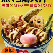てんやの秋メニューは松茸香る「秋天丼」と銘柄鳥に黒酢×マヨネーズをかけた「黒マヨ鶏天丼」。