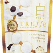 ブルボン、みずみずしい生チョコを閉じ込めた冬限定の「白トリュフ」「黒トリュフ」を発売。