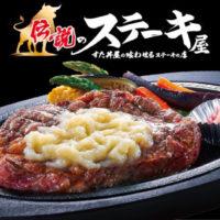 'すた丼'系列の「伝説のステーキ屋」新店舗オープン。溶岩石で焼くガッツリステーキを格安で。