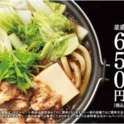 吉野家、「牛すき鍋膳」がついに持ち帰り可能に。地域限定メニュー「ご当地鍋」も登場。