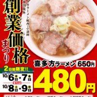 喜多方ラーメン坂内、丼いっぱい焼豚ラーメンも創業時と同価格「創業価格まつり」を開催。