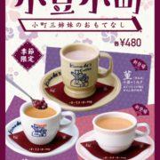 コメダ珈琲店、毎年人気の小倉あん珈琲「小豆小町」が復活。ミルクとミルクティが新登場。