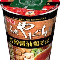ミシュラン掲載の「らぁ麺やまぐち」看板メニュー「鶏そば」がBIGサイズカップめんに。