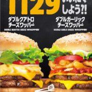 バーガーキング、ワッパー®パティを2枚重ねたボリューム満点のバーガー2種を期間限定発売。