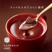 飲む直前にチョコを入れて完成、ベローチェにベルギー産チョコを使用した「ショコラホリック」登場。