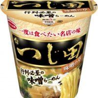 行列必至のラーメン店'つじ田'「味噌の章」がカップ麺に。レギュラー商品目指す本格仕上げ。