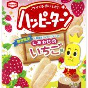 いちご感150%アップ「ハッピーターン しあわせのいちご味」期間限定発売。