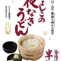 丸亀製麺からクリスマスプレゼント、釜揚げうどん半額イベントを3日間限定開催。
