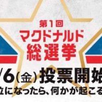 日本マクドナルド史上初、人気投票で日本一のバーガーを決める「第1回マクドナルド総選挙」を開催。