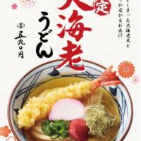 丸亀製麺、大きな海老天に縁起物具材がのった「大海老うどん」年末年始限定で販売。