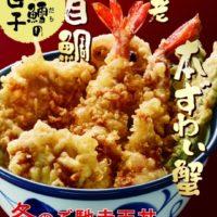 天丼てんや、本ずわい蟹入り「冬のご馳走天丼」を発売。今年は真鱈の白子が初登場。