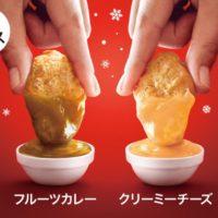 マックナゲット、フルーツカレーソースとクリーミーチーズソースが復活。15ピース390円で提供。