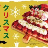 武蔵小杉の人気パイ専門店「Pie King」、クリスマスツリー型の限定パイを発売。