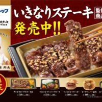 「いきなり!ステーキ」をおうちでも、ミニストップ限定でステーキ重や焼肉おにぎりを新発売。
