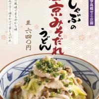 丸亀製麺、京都らしさを活かした「豚しゃぶの西京みそだれうどん」を河原町三条店限定で販売。