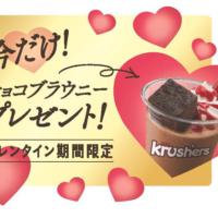 ケンタッキー「クラッシャーズ」、バレンタイン限定でチョコブラウニーを無料トッピング。