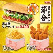 ロッテリア、「恵方巻リブサンド」と豆まきをイメージしたバケツポテトとチキンを販売。