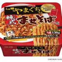 ミシュラン掲載の「麻婆まぜそば」がカップ麺に。らぁ麺やまぐち辣式(らつしき)の看板メニューを再現。