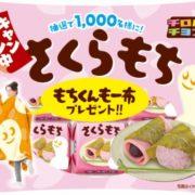 桜の葉塩漬けパウダーが練り込まれた「さくらもち味」チロルチョコ誕生。