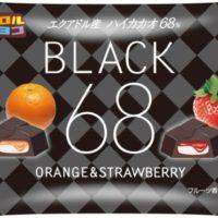 ハイカカオチョコとフルーツの組み合わせが楽しめるチロルチョコ「ブラック68」発売。