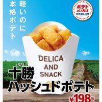 ミニストップ、大人気ハッシュドポテトが北海道十勝産「ホッカイコガネ」使用で復活。