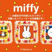 ミッフィーのピクトケーキが誕生。イラスト3種とキャラクターフレーム3種を販売。