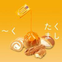 「森永ミルクキャラメル」のシュークリーム誕生、スーパーの定番スイーツブランドから期間限定発売。