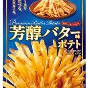 溶かしバターソースを絡めて食べる史上初「粉&液」フレーバーポテト、ファーストキッチンで新発売。