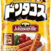 ジョンソンヴィルがドンタコスと初コラボ、ジューシーな肉汁に絡むチーズのコクと旨みを再現。