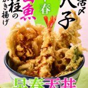 天丼てんや、活〆穴子や小柱の「早春天丼」と銘柄鶏を使った贅沢「華味鳥とりつくね天丼」を発売。