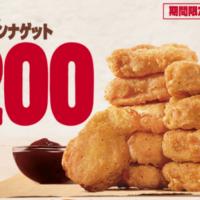 バーガーキング、チキンナゲット10ピース200円キャンペーン再び。