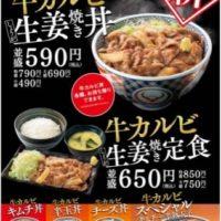 吉野家、生姜焼きのタレで定番「牛カルビ」を焼き上げた「牛カルビ生姜焼き」丼と定食を販売。
