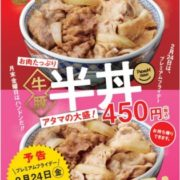 吉野家、牛丼と豚丼のハーフ&ハーフ「牛豚 半丼」をプレミアムフライデー限定で販売。