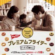 ミスタードーナツ、プレミアムフライデーに好きなドーナツ5個で500円の特別セットを販売。