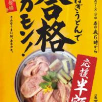 丸亀製麺、「鴨ねぎうどん」が夕方から半額に。受験シーズン企画として3日間限定開催。